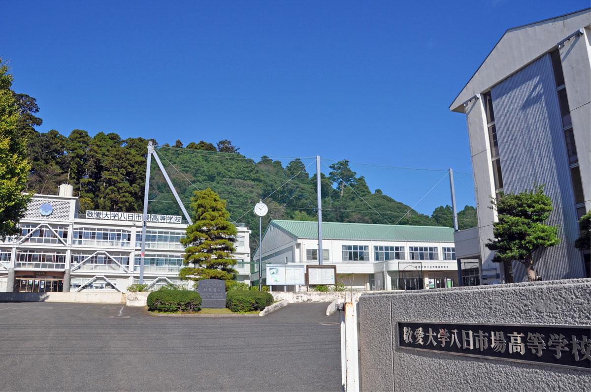 Menu敬愛大学八日市場高等学校