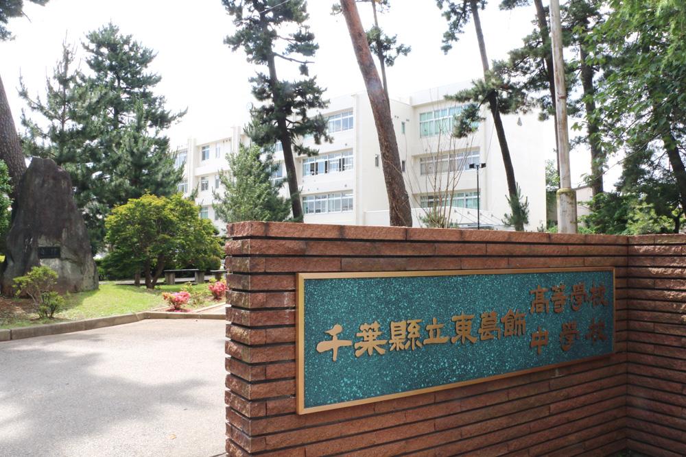 東 葛飾 高校